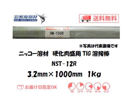 ニッコー溶材 硬化肉盛用TIG溶接棒 NST-12R 3.2mm 1kg