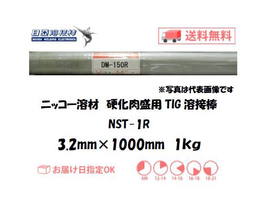 ニッコー溶材 硬化肉盛用TIG溶接棒 NST-1R 3.2mm 1kg