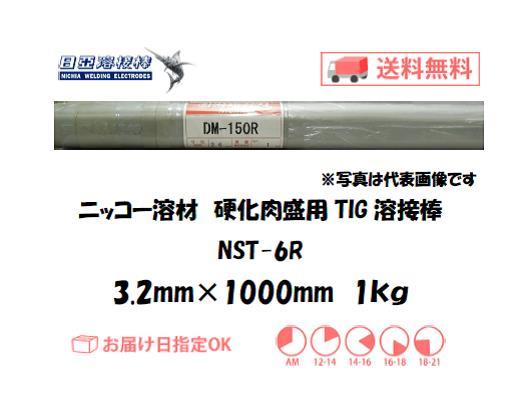 ニッコー溶材 硬化肉盛用TIG溶接棒 NST-6R 3.2mm 1kg