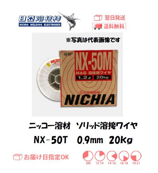 ニッコー溶材 ソリッド溶接ワイヤ NX-50T 0.9mm 20kg