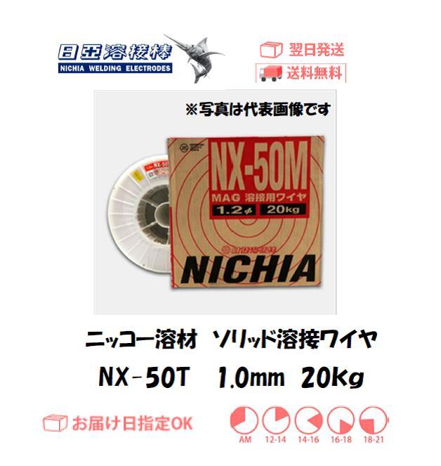 ニッコー溶材 ソリッド溶接ワイヤ NX-50T 1.0mm 20kg