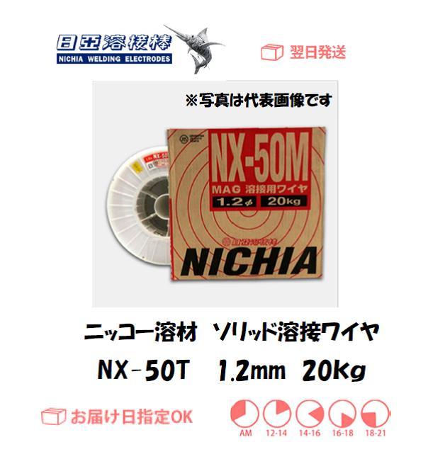 ニッコー溶材 ソリッド溶接ワイヤ NX-50T 1.2mm 20kg