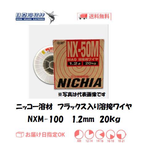 ニッコー溶材 フラックス溶接ワイヤ NXM-100 1.2mm 20kg