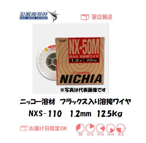 ニッコー溶材 フラックス溶接ワイヤ NXS-110 1.2mm 12.5kg