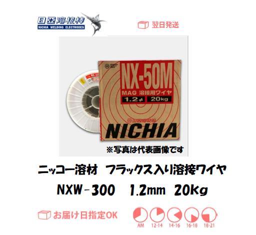 ニッコー溶材 フラックス溶接ワイヤ NXW-300 1.2mm 20kg