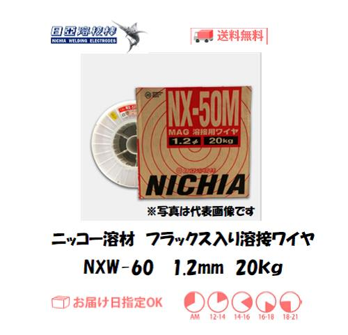 ニッコー溶材 フラックス溶接ワイヤ NXW-60 1.2mm 20kg