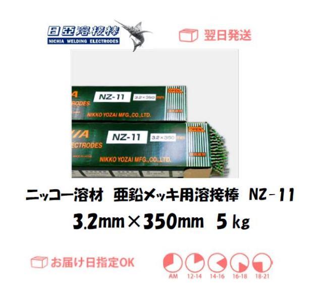 ニッコー溶材 亜鉛メッキ用溶接棒 NZ-11 3.2mm 5kg