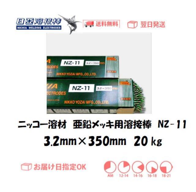 ニッコー溶材 亜鉛メッキ用溶接棒 NZ-11 3.2mm 20kg