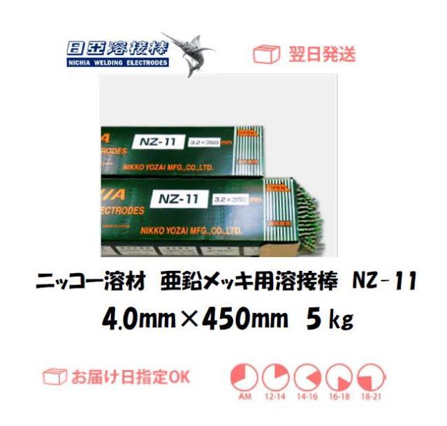 ニッコー溶材 亜鉛メッキ用溶接棒 NZ-11 4.0mm 5kg