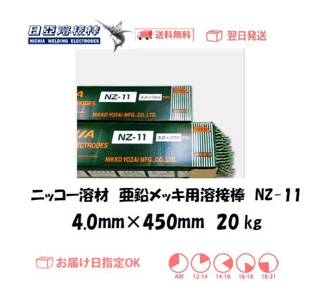 ニッコー溶材 亜鉛メッキ用溶接棒 NZ-11 4.0mm 20kg