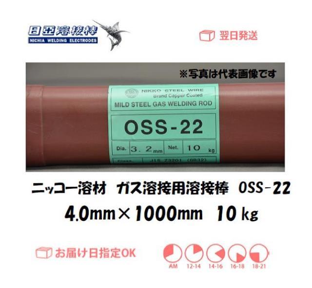 ニッコー溶材 ガス用溶接棒 OSS-22 4.0mm 10kg