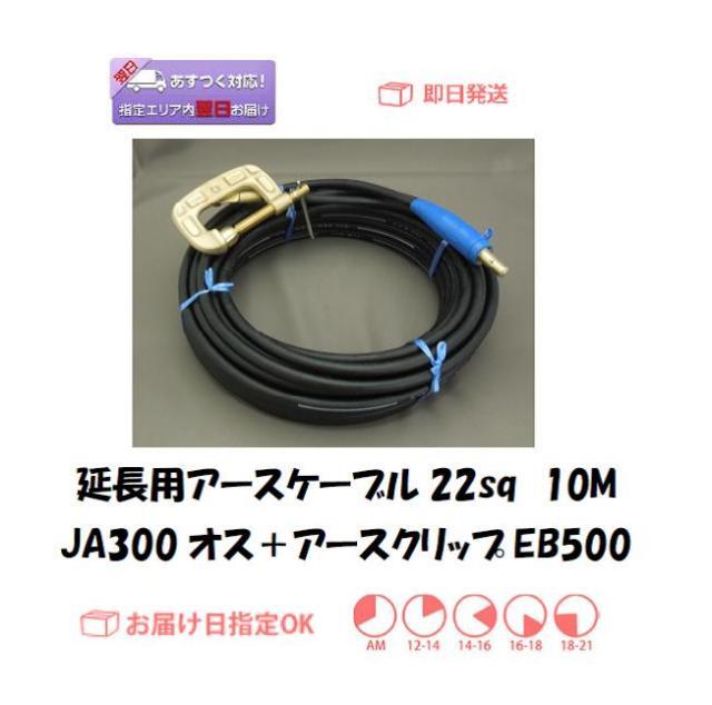 延長用アースケーブル キャプタイヤ22sq 10M+EB500