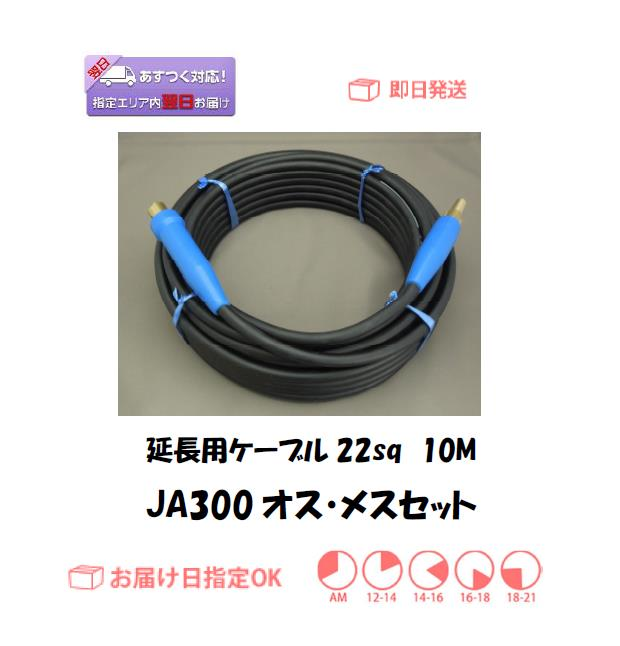 延長用キャプタイヤケーブル 22sq 10M+JA300