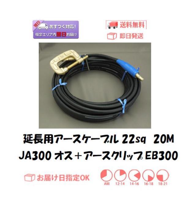 延長用アースケーブル キャプタイヤ22sq 20M+EB300