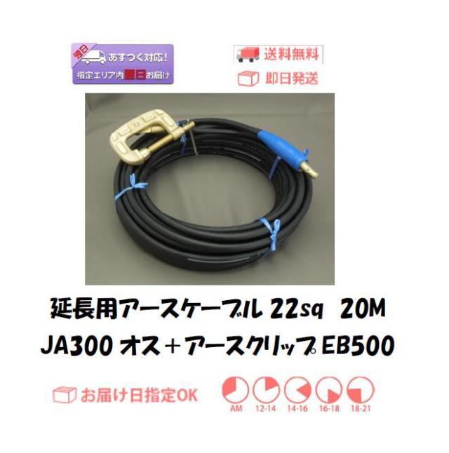 延長用アースケーブル キャプタイヤ22sq 20M+EB500