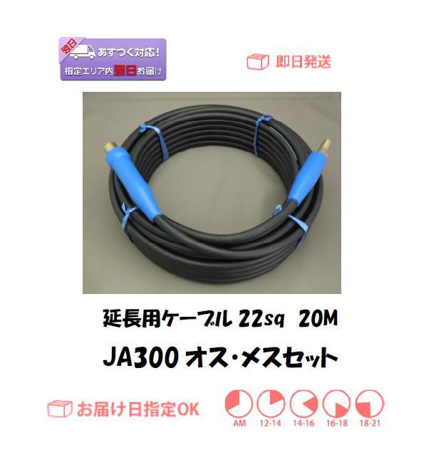 延長用キャプタイヤケーブル 22sq 20M+JA300