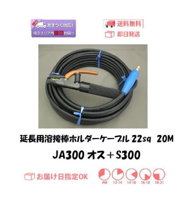 延長用溶接棒ホルダーケーブル キャプタイヤ22sq 20M+S300