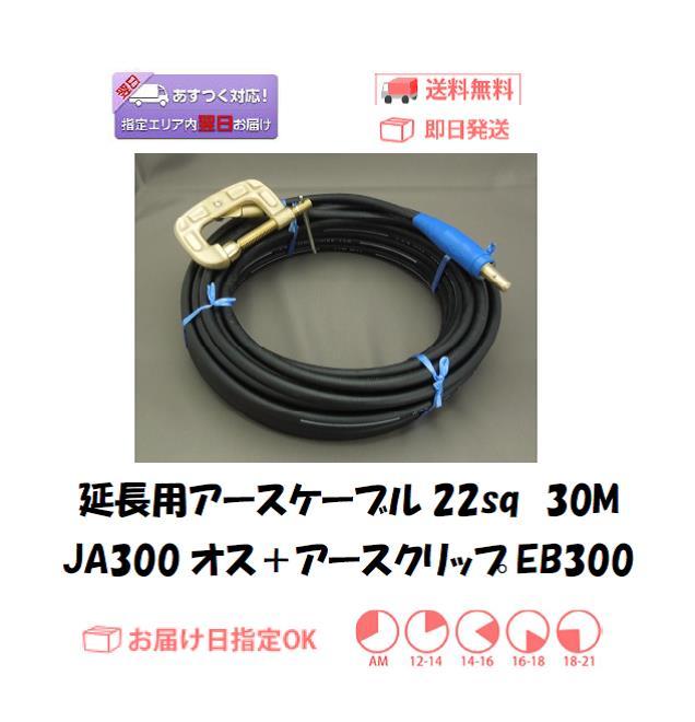 延長用アースケーブル キャプタイヤ22sq 30M+EB300