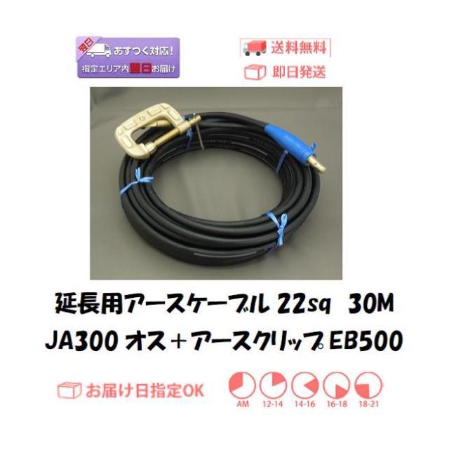 延長用アースケーブル キャプタイヤ22sq 30M+EB500