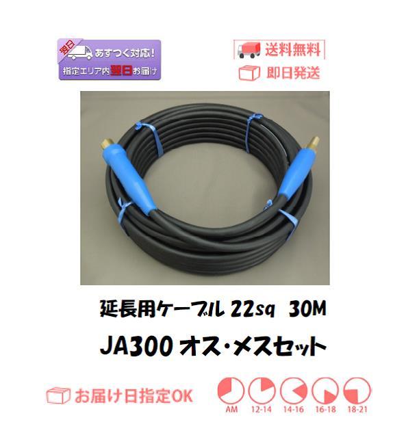 延長用キャプタイヤケーブル 22sq 30M+JA300