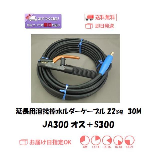 延長用溶接棒ホルダーケーブル キャプタイヤ22sq 30M+S300