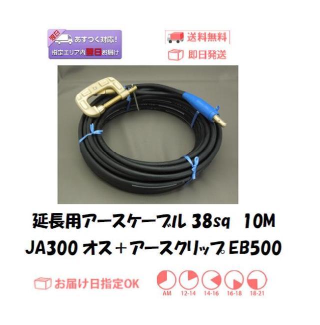 延長用アースケーブル キャプタイヤ38sq 10M+EB500