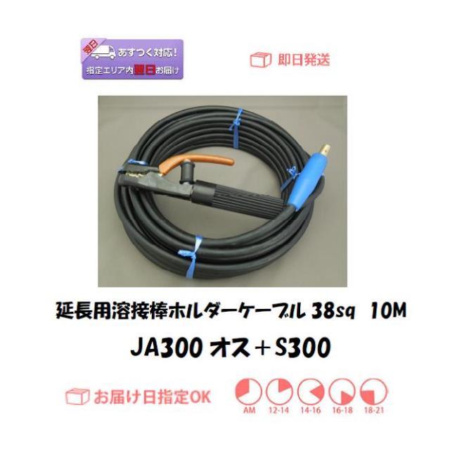 延長用溶接棒ホルダーケーブル キャプタイヤ38sq 10M+S300