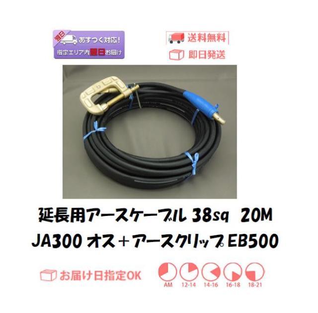 延長用アースケーブル キャプタイヤ38sq 20M+EB500