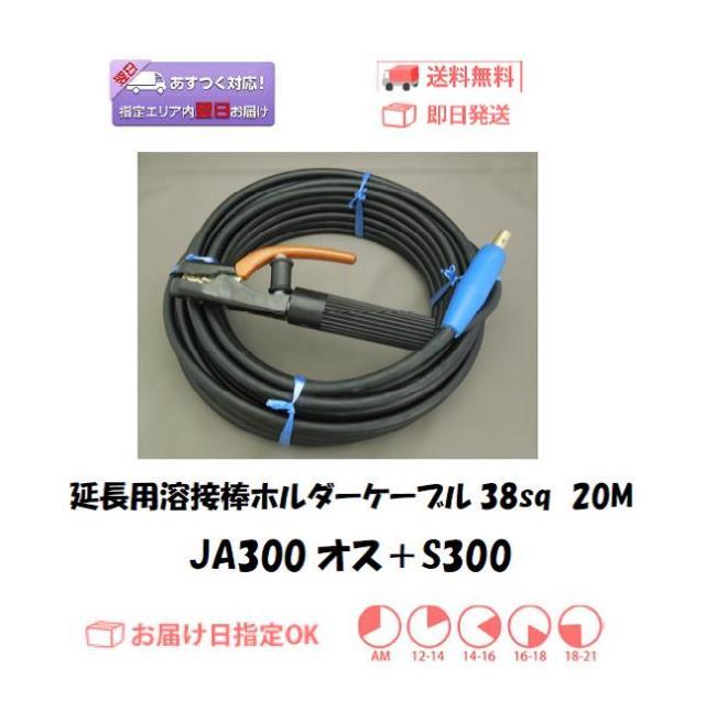 延長用溶接棒ホルダーケーブル キャプタイヤ38sq 20M+S300