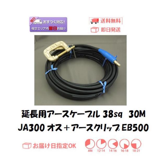 延長用アースケーブル キャプタイヤ38sq 30M+EB500