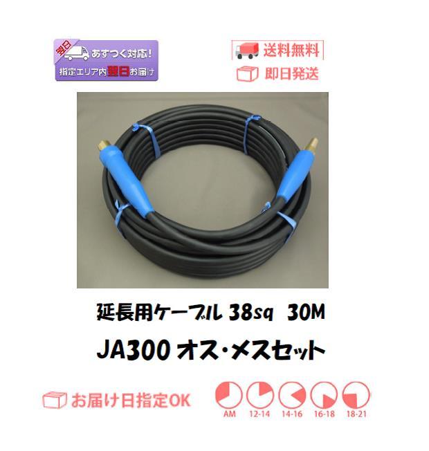 延長用キャプタイヤケーブル 38sq 30M+JA300