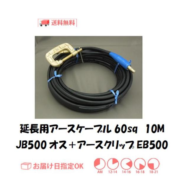 延長用アースケーブル キャプタイヤ60sq 10M+EB500