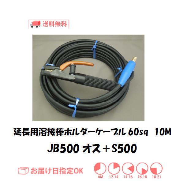 延長用溶接棒ホルダーケーブル キャプタイヤ60sq 10M+S500
