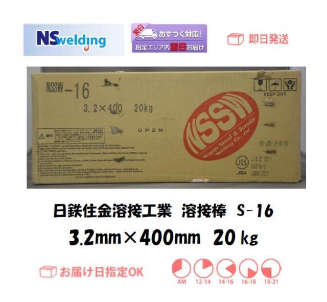 日鉄住金 溶接棒 S-16 3.2mm 20kg