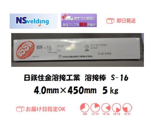 日鉄住金 溶接棒 S-16 4.0mm 5kg