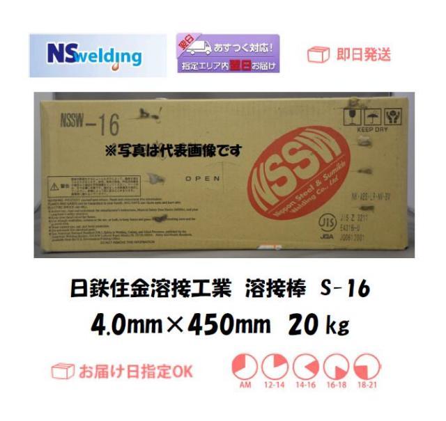 日鉄住金 溶接棒 S-16 4.0mm 20kg