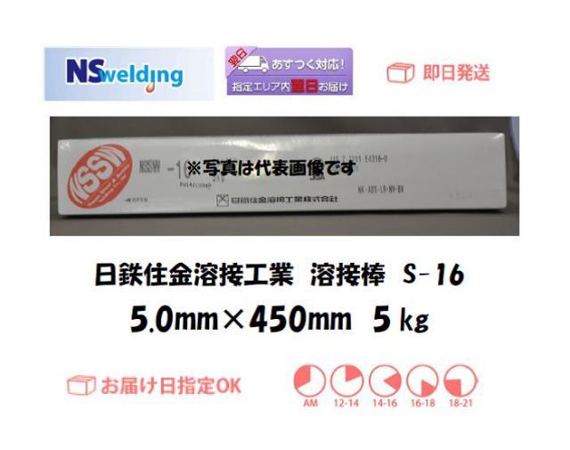 日鉄住金 溶接棒 S-16 5.0mm 5kg