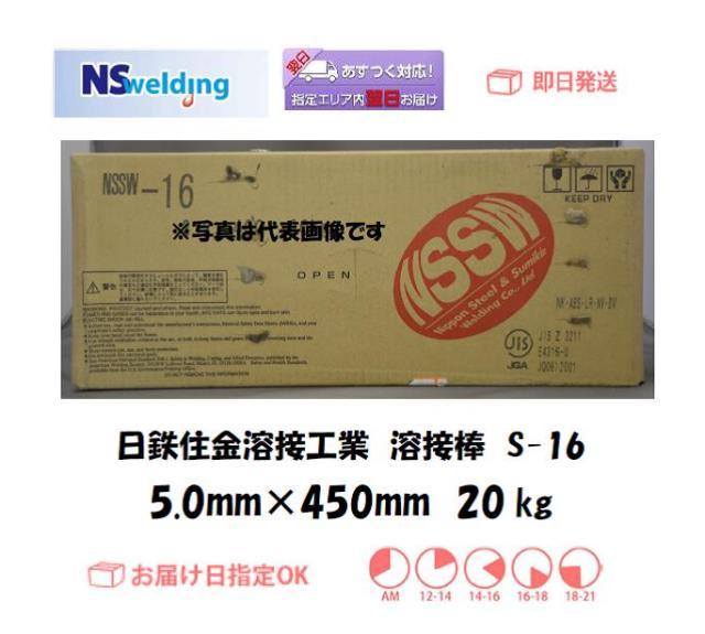 日鉄住金 溶接棒 S-16 5.0mm 20kg