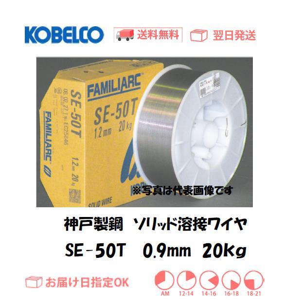 神戸製鋼 ソリッド溶接ワイヤ SE-50T 0.9mm 20kg
