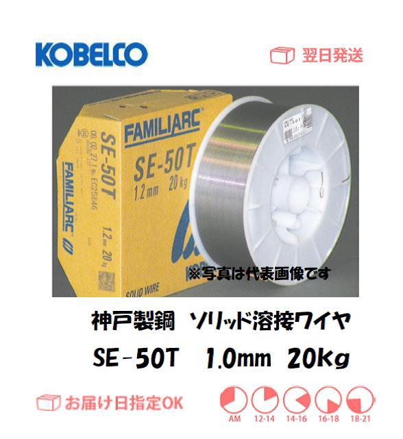 神戸製鋼 ソリッド溶接ワイヤ SE-50T 1.0mm 20kg