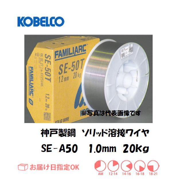 神戸製鋼 ソリッド溶接ワイヤ SE-A50 1.0mm 20kg