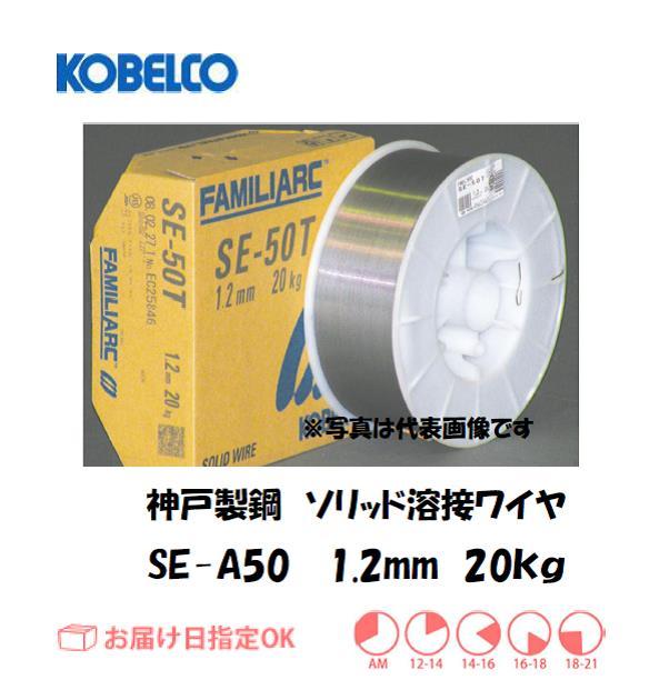 神戸製鋼 ソリッド溶接ワイヤ SE-A50 1.2mm 20kg