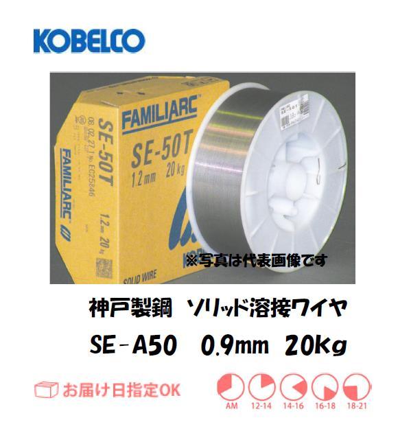 神戸製鋼 ソリッド溶接ワイヤ SE-A50 0.9mm 20kg