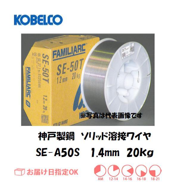 神戸製鋼 ソリッド溶接ワイヤ SE-A50S 1.4mm 20kg