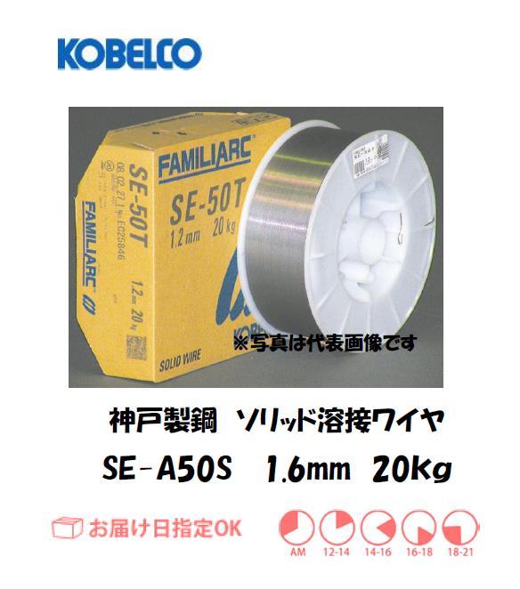 神戸製鋼 ソリッド溶接ワイヤ SE-A50S 1.6mm 20kg