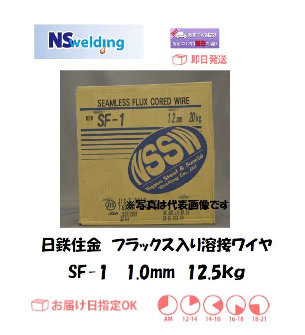 日鉄住金 フラックス溶接ワイヤ SF-1 1.0mm 12.5kg