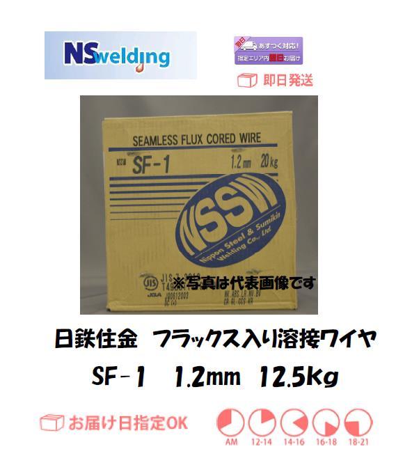 日鉄住金 フラックス溶接ワイヤ SF-1 1.2mm 12.5kg
