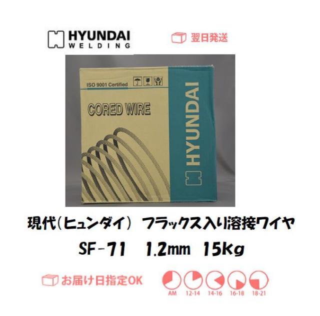 現代(ヒュンダイ) フラックス溶接ワイヤ SF-71 1.2mm 15kg