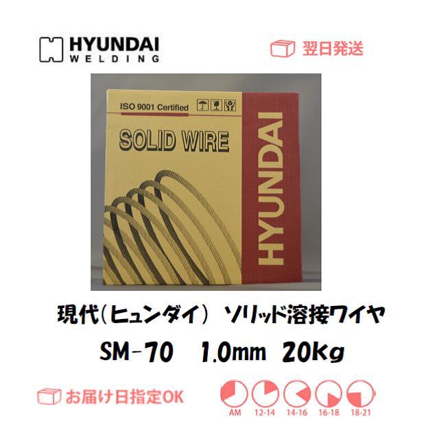 現代(ヒュンダイ) ソリッド溶接ワイヤ SM-70 1.0mm 20kg