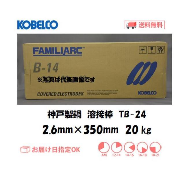 神戸製鋼 溶接棒 TB-24 2.6mm 20kg